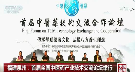 玉紫丹承办首届全国中医药产业技术交流论坛