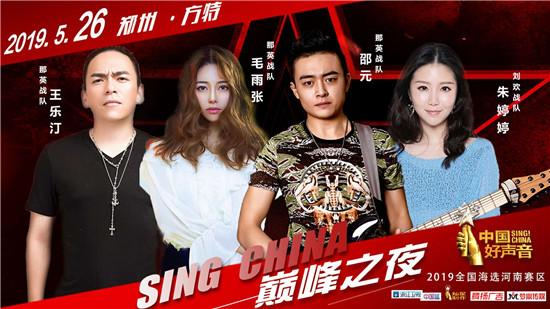 2019《中国好声音》河南赛区总决赛开战在即,明星学员集结方特现场助唱!