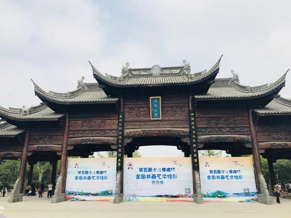 第五届少儿学院杯全国书画艺术绘展朱仙镇启封故园成功举办