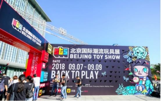 北京国际潮流玩具展成功举办