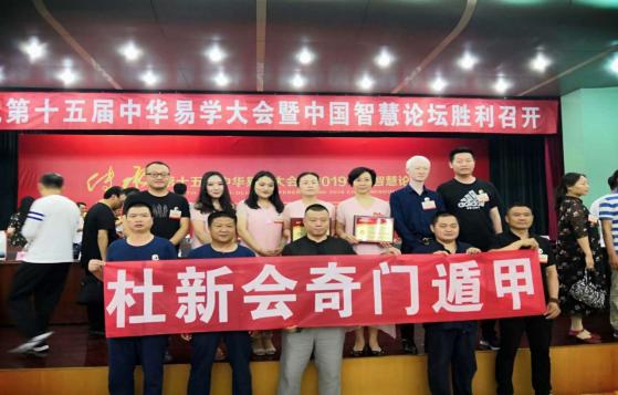 杜新会奇门参加第十五届中华易学大会