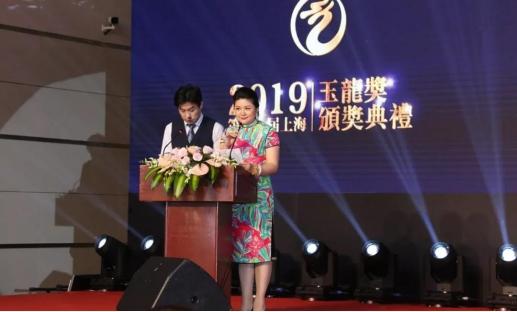 """第十一届上海""""玉龙奖""""颁奖典礼成功举办"""