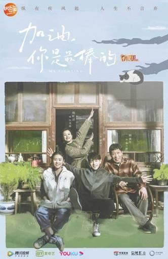 邓伦马思纯演绎全民加油能量剧 《加油,你是最棒的》定档7月31日