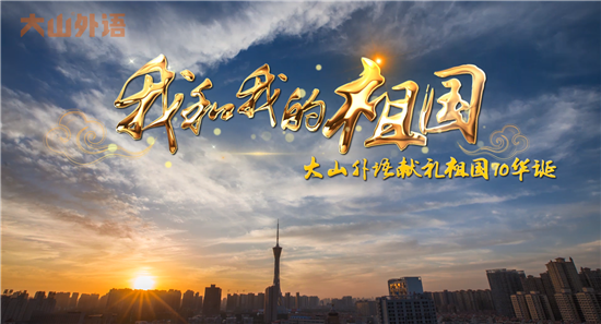 献礼新中国成立70周年!大山外语深情同唱《我和我的祖国》