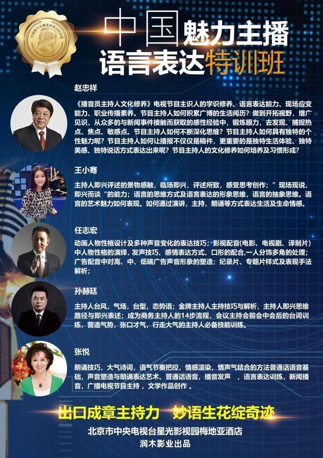 孙赫廷受邀中央电视台星光影视园 —中国魅力主播语言表达特训班精彩开讲