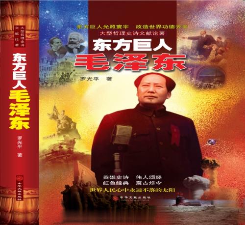 书籍《东方巨人毛泽东》出版
