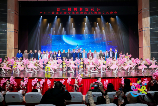 看一树树梦想之花绽放!广州市黄埔区青少年宫举行建宫35周年展演活动