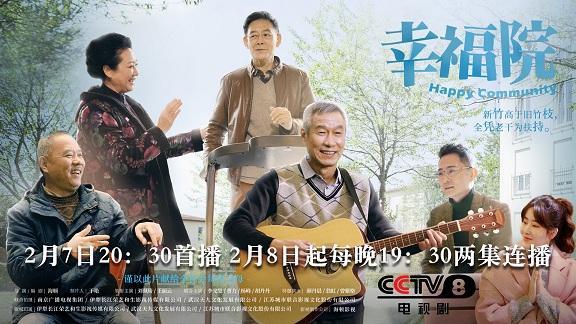 《幸福院》探讨养老民生议题 刘佩琦王丽云李光复幸福滋味足