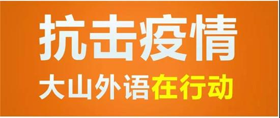 停课不停学 大山外语向郑州市中小学生提供7344节免费线上网课!