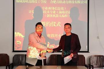 桐城高级技工学校和合肥青软动力科技有新公司有限公司签约 校企合作助力产教融合