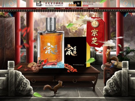 """国民大健康养生品牌""""宗芝酒""""入驻京东 加速布局线上渠道"""
