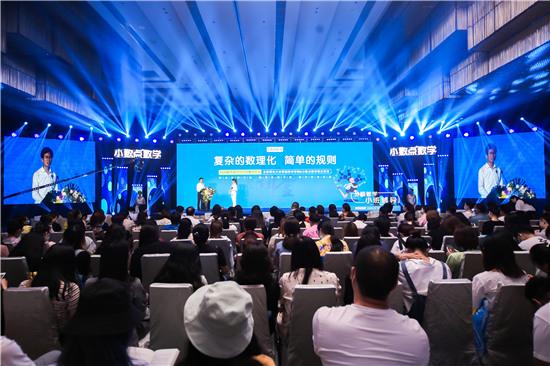 小数点数学携手北京师范大学 强强联合重磅发布新产品