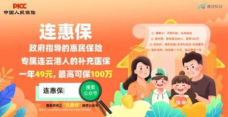"""零氪科技推动城市普惠型医疗保险落地 """"连惠保""""7月1日上线"""